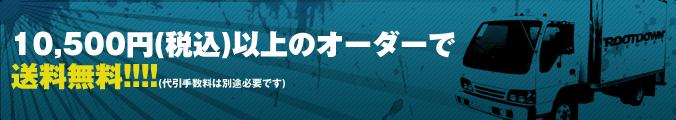 10,500円以上のお買上げで送料無料!