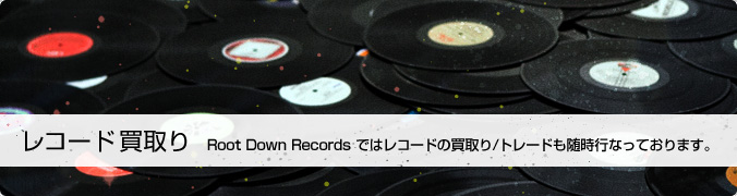 Root Down Records ではレコードの買取り/トレードも随時行なっております。