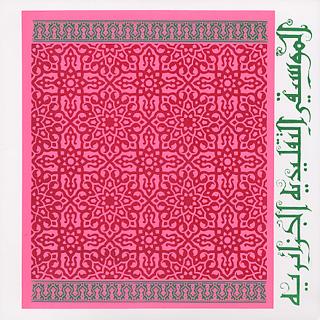 Mustapha Skandrani / Istikhbars and Improvisations