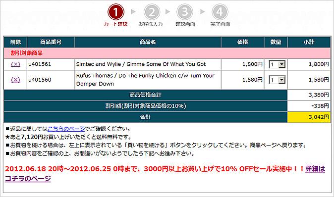 合計が3000円を超えると、割引が適用されます。