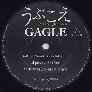 GAGLE / うぶこえ - See The Light Of Day (grooveman Spot Remix) back