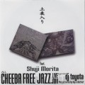 All Cheeba Free Jazz. Live Mix Play for DJ Toyota / 土表入り