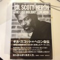 Gil Scott-Heron / The Last Holiday: Amemoir (日本語版)