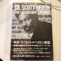 Gil Scott-Heron / The Last Holiday: Amemoir (日本語版)