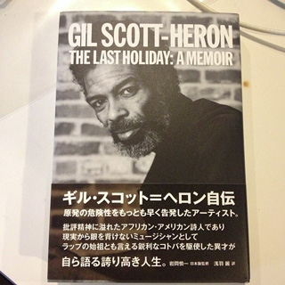 Gil Scott-Heron / The Last Holiday: Amemoir (日本語版) front