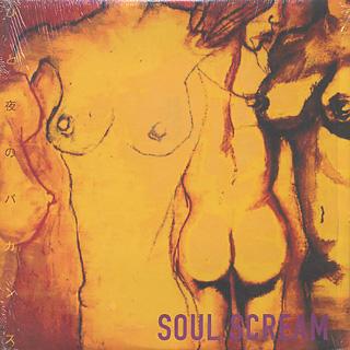 Soul Scream / ひと夜のバカンス