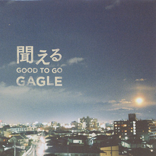 GAGLE / 聞える front