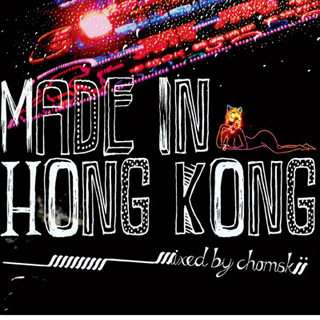 (Mixed By) chomskii / Made In Hong Kong