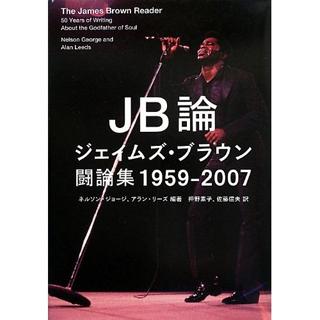 JB 論ジェイムズ・ブラウン闘論集 1959-2007