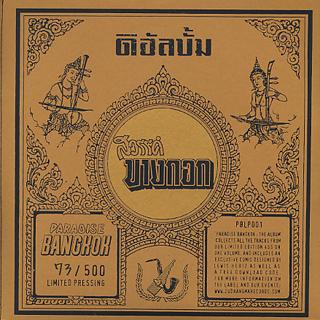 V.A. / Paradise Bangkok