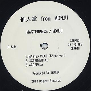 仙人掌 / Master Piece back