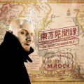 M-Rock / 東方見聞録 -The Travels of Marco Polo-