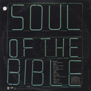Cannonball Adderley Presents Nat Adderley Sextet / Soul Of The Bible back