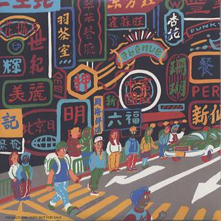 DJ Chomskii / Made In Hong Kong vol.2 back