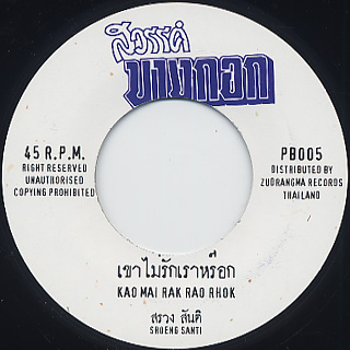 Sroeng Santi / Kao Mai Rak Rao Rhok c/w Somjai Nilbarun / Lam Plearn Diew Khaen Diew Phin label