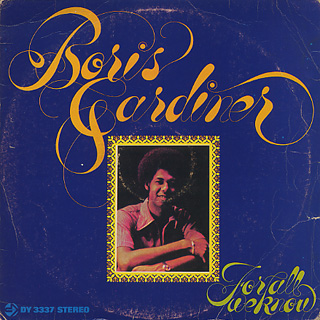 Boris Gardiner / For All We Know