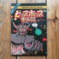 Ed Piskor / ヒップホップ家系図 1981-1983