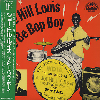 Joe Hill Louis / The Be-Bop Boy front
