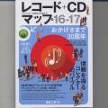 レコード+CDマップ(16-17)
