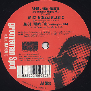 Grooveman Spot a.k.a. DJ Kou-G / [Eternal Development] Remixes Part.2 label