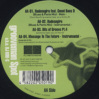 Grooveman Spot a.k.a. DJ Kou-G / [Eternal Development] Remixes Part.5 label