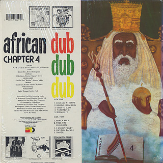 Joe Gibbs & The Professionals / African Dub - All Mighty - Chapter 4 back