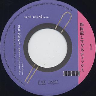 鶴岡龍とマグネティックス / ドレス label