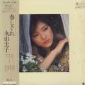 丸山圭子(Keiko Maruyama) / 春しぐれ