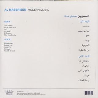 Al Massrieen / Modern Music back