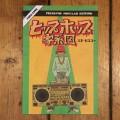 Ed Piskor / ヒップホップ家系図 1984-1985