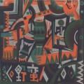 野蛮人 / S.T. (CD)
