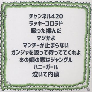 チャッカーズ / 日本緑地化計画 (CD) back