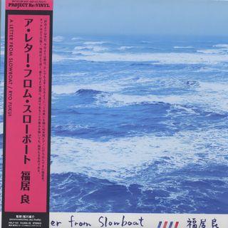 福居 良 / A Letter From Slowboat