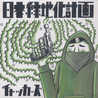 チャッカーズ / 日本緑地化計画 (CD)