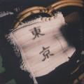 V.A. / Midnight In Tokyo vol.1