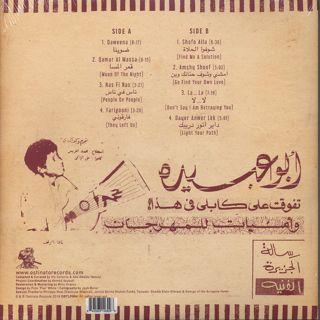 Abu Obaida Hassan & His Tambour / The Shaigiya Sound Of Sudan back