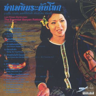 Banyen Rakkaen / Lam Philoen World Class : The Essential Banyen Rakkaen back