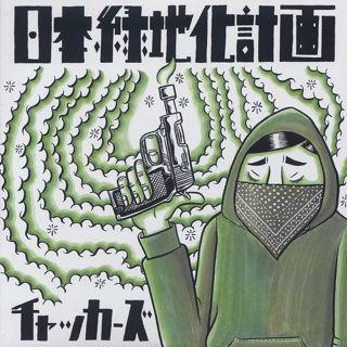 チャッカーズ / 日本緑地化計画 (LP)