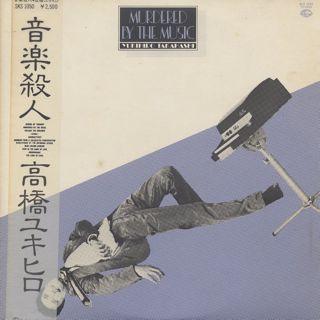 高橋ユキヒロ / 音楽殺人(Murdered By The Music)