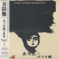 山下洋輔 / 寿限無 A Figure Of Yosuke Yamashita Vol. 2-1