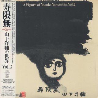 山下洋輔 / 寿限無 A Figure Of Yosuke Yamashita Vol. 2