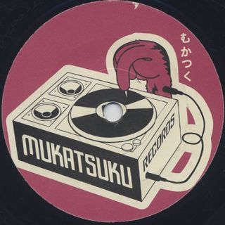 Gagle / The Funky Instrumentals 45 (DJ Mitsu The Beats Production) back