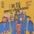 Minyo Crusaders(民謡クルセイダーズ) / Echoes Of Japan