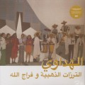 Attarazat Addahabia & Faradjallah / Al Hadaoui